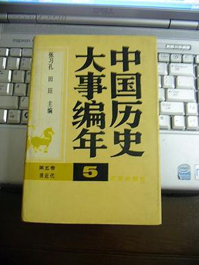 中国历史大事编年.第5卷.清近代