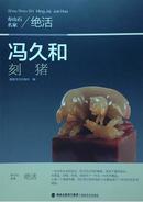 寿山石名家绝活-冯久和刻猪