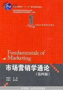 """市场营销学通论(第四版)(""""十一五""""国家级规划教材)"""