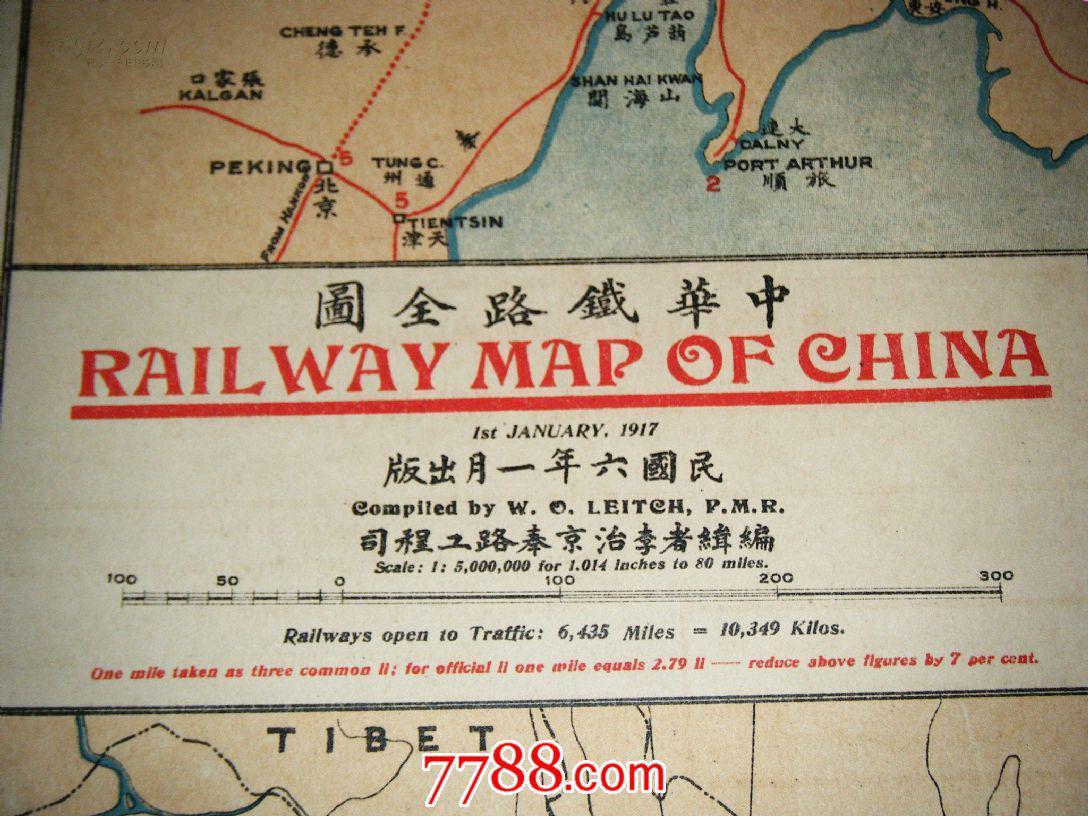 【图】1917民国北洋军阀地图《中华铁路全图》中英文