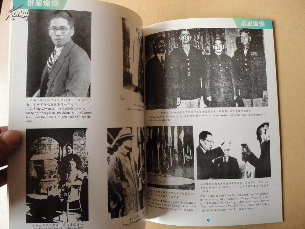 16开《宋氏祖居》内有大量宋庆龄,宋美龄等宋氏家族的老照片 品好 见