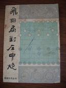 飞相局对左中炮(象棋布局丛书)