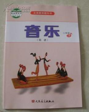 2014人民音乐出版小学2二年级上册音乐书课本教材教科书简谱人音版 图片