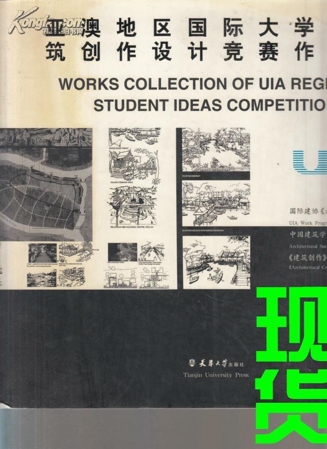 亚澳地区国际大学生建筑创作设计竞赛作品集图片