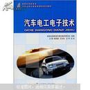 新世纪高职高专汽车运用与维修类课程规划教材:汽车电工电子技术