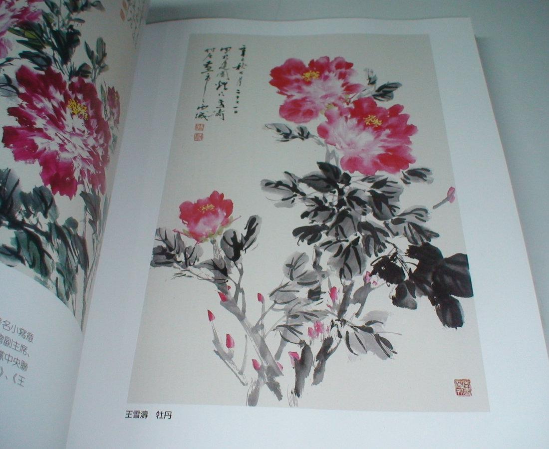 【图】中国书画名家选粹图片