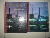 电力工程电气设计手册(第一册:电气一次部分;第二册:电气二次部分)16开精装本