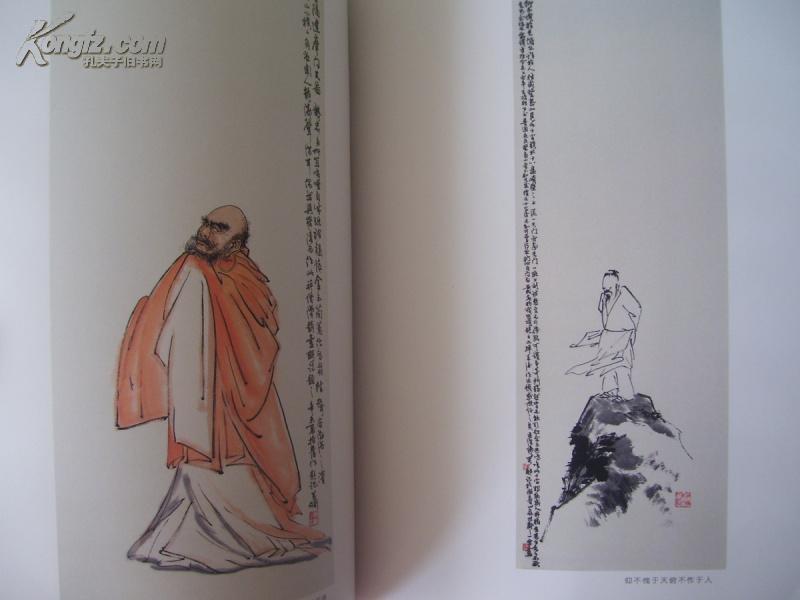 大8开 大厚册 《关阔书画集》1996年一版一印 9品上图片
