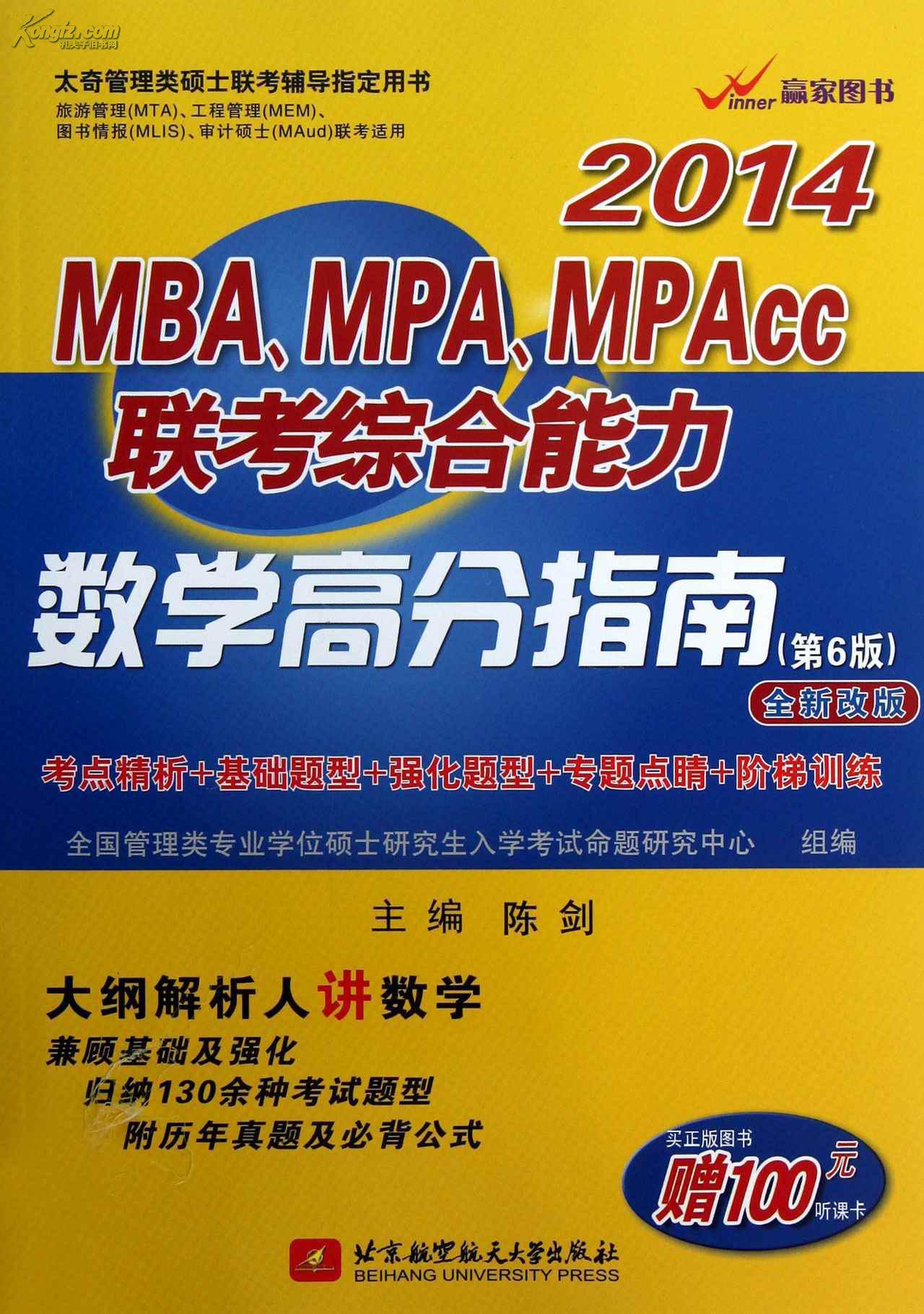 75折 数学高分指南 第6版(2014mba/mpa/mpacc联考综合能力)