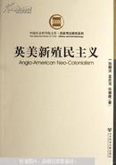 英美新殖民主义 出版社珍贵藏书·仅2册