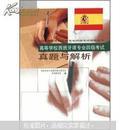 高等学校西班牙语专业四级考试:真题与解析【有盘】