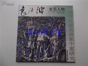 开封地方文献--袁汝波水墨人物--中国当代著名画家个案研究  有现货 签赠本
