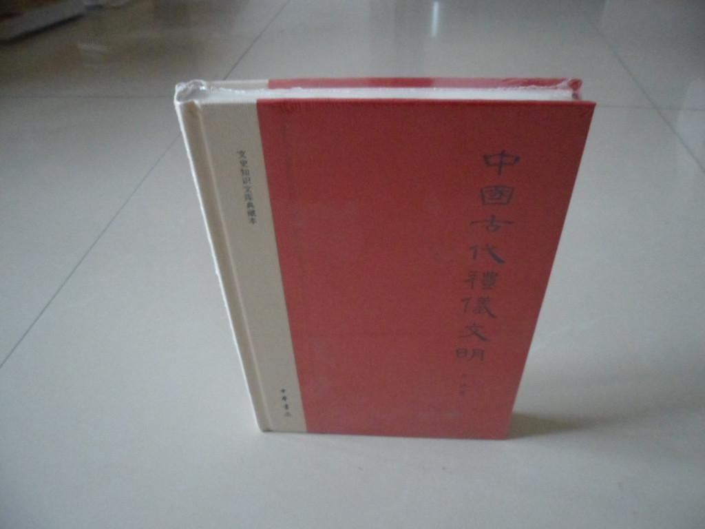 【图】中国古代礼仪文明图片