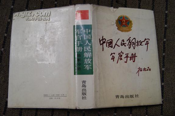中国人民解放军军官军衔条例第四张十五条具体规定