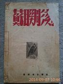《苏联雕刻》(1949年出版.美术考古专刊之七.珂罗版线装本.美术文献).