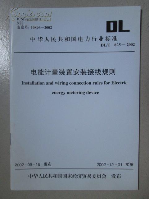 电能计量装置安装接线规则