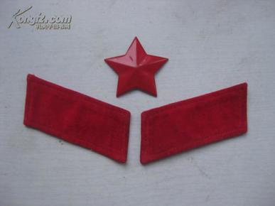 中国人民解放军红五星帽徽 红领章
