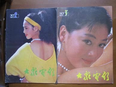 大众电影(1987-2、3、5、8、10、11,共6册)