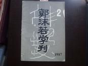 郭沫若学刊1987年第二期(总第2期)