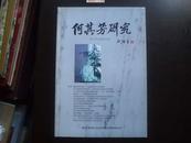 何其芳研究(年刊)第十八期(2003年卷)钱钟书 题笺(请见描述)