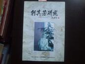 何其芳研究(年刊)第十九期(2004年卷)钱钟书 题笺(请见描述)