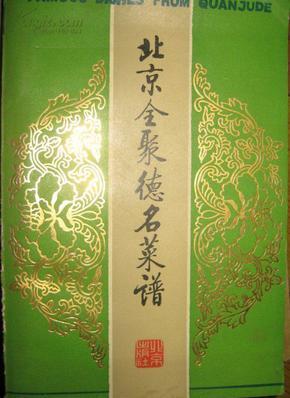 北京全聚德做法谱_北京全聚德烤鸭店编_孔夫子名菜网砂锅南豆腐的旧书图片