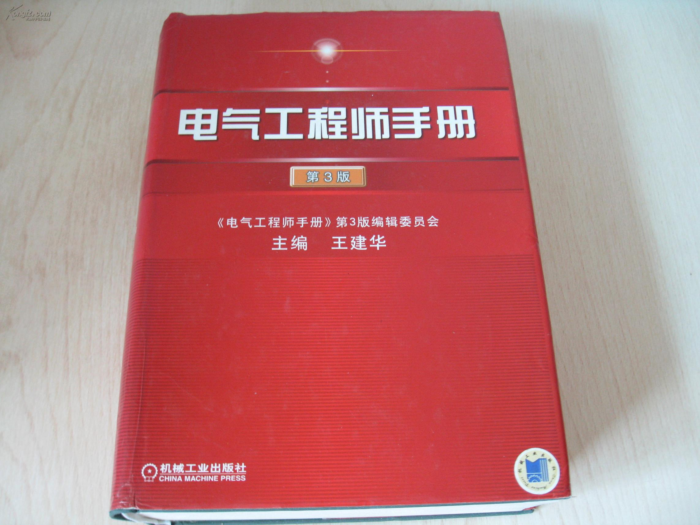 电气工程师的手册哪里可以免费下载-从哪免费下载