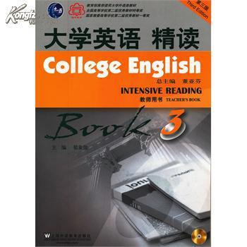 大学英语精读(第三版)(教师用书)附 翟象俊 上海外语教育出版社图片