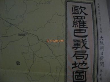民国早期1914年出版 反映第一次世界大战形势----------欧罗巴战局地图
