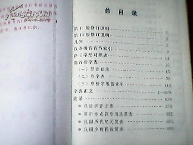 【图】新华字典+第11版