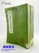 中国古典文学丛书:顾亭林诗集汇注(上下全二册 83年1版1印)