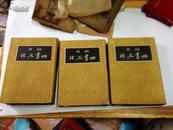 5454:《铜版四书五经》上中下精装本   品好有包书纸