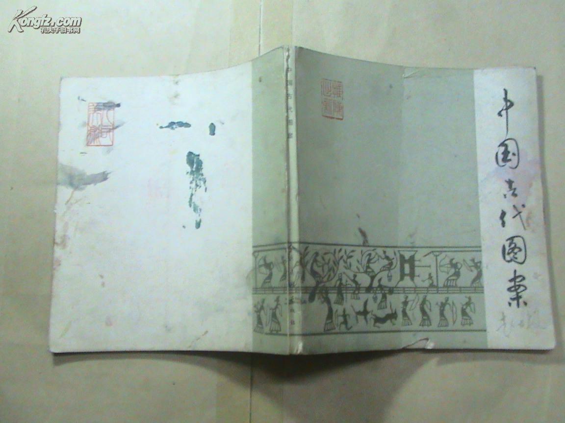 【图】中国古代图案_价格:10