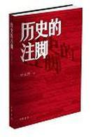 《历史的注脚》(全一册)16开.平装.简体横排.中华书局.定价:¥42.00元