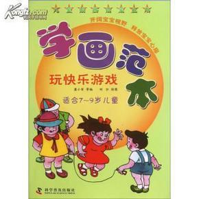 儿童绘画启蒙丛书:学画范本—玩快乐游戏(适合7-9岁)
