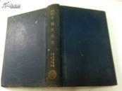 5458:民国20年《历史丛书 中国文化史》 小16开布面精装,有藏书章