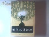 古代汉语词典  硬精装2087页
