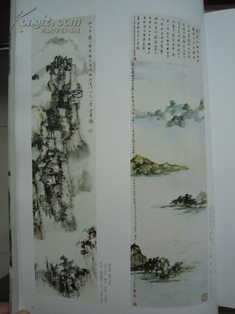 【图】饶宗颐书画集44页《中华书画家》含饶宗颐常用图片