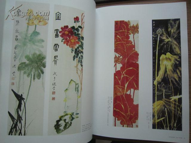 【图】饶宗颐书画集44页《中华书画家》含饶宗颐常图片