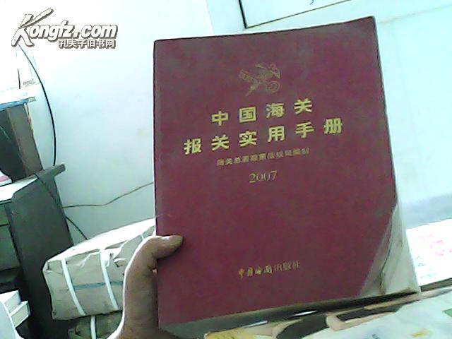 手册报关_中国海关报关实用手册.2007(无盘)