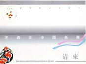请柬:王西京中国画展  1996