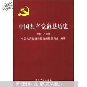 中国共产党道县历史 1921 1949