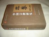 中国宗教研究年鉴 2011-2012