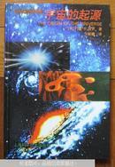 宇宙的起源(科学大师佳作系列)大32开精装,