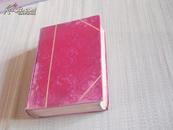 民国二十六年初版:16开精装本《张菊生先生七十生日纪念论文集》道林纸精印