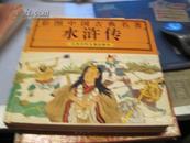 彩图中国古典名著---水浒传