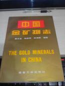 中国金矿物志【1994年一版一印仅印900册】