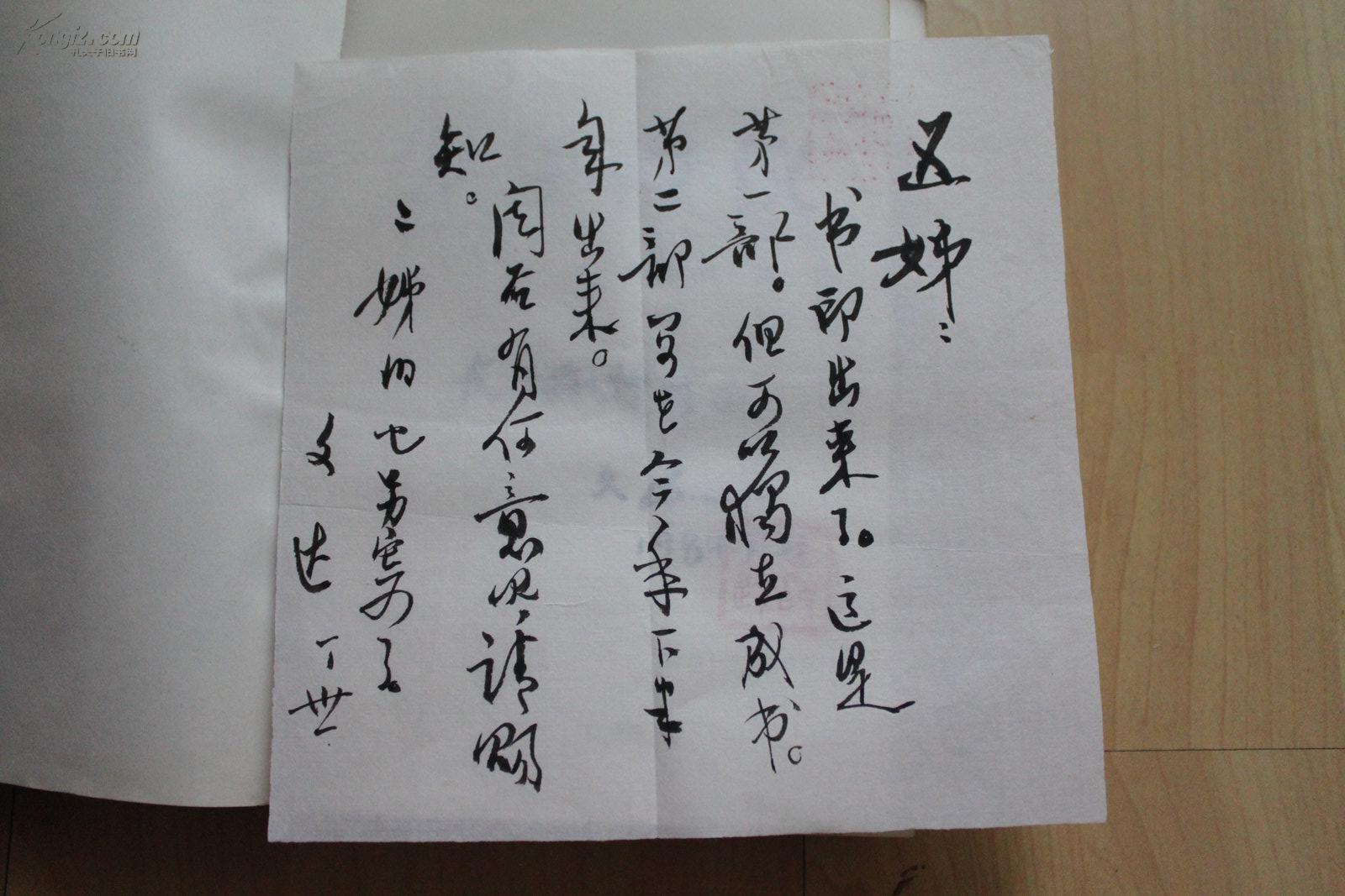 李文达签名本
