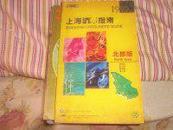 上海消费指南-----1999  北部版
