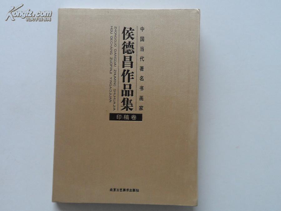 16开画册《中国当代著名书画家侯德昌作品集》【印稿卷】图片